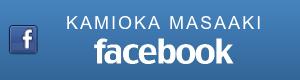 上岡正明facebookページ