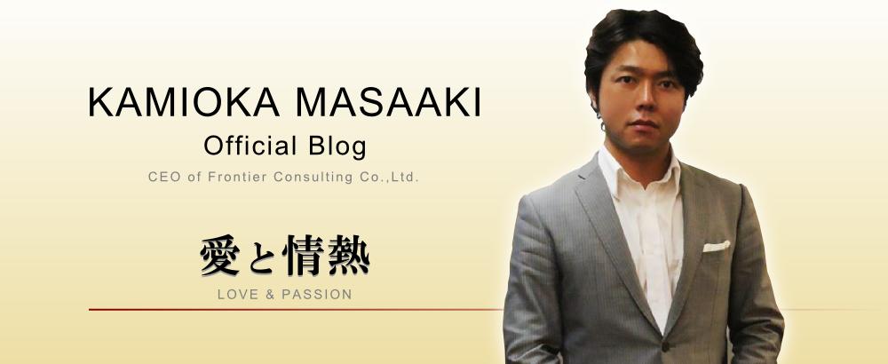 上岡正明オフィシャルブログ