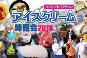 35g 300x200 - アイスクリーム博覧会、 テレビ6番組と、読売新聞、朝日新聞などの取材が決定!