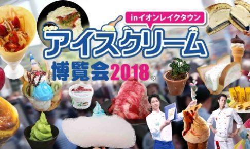 35g 486x290 - アイスクリーム博覧会、 テレビ6番組と、読売新聞、朝日新聞などの取材が決定!