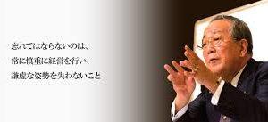 1 300x137 - 今日は、「稲盛和夫のアメーバ経営」について、シンプルに考えてみた。