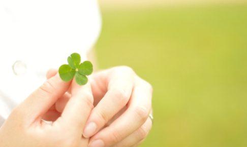 gatag 00010293 486x290 - 今日は、株でもビジネスでも「運がいい人にすぐなれる法則」について考えた。