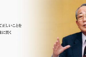 main picture2287 300x200 - 今日は、「稲盛和夫のアメーバ経営のまとめ」について考えてみた(4)