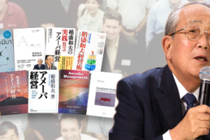 menu01 300x200 - 今日は、「稲盛和夫のアメーバ経営」について考えた(2)