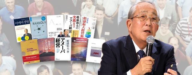 menu01 - 今日は、「稲盛和夫のアメーバ経営」について考えた(2)