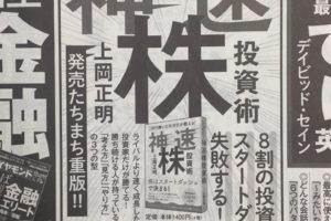 o0720096014234805551 1 300x200 - ダイヤモンド社さんに日経新聞広告を出して頂きました!
