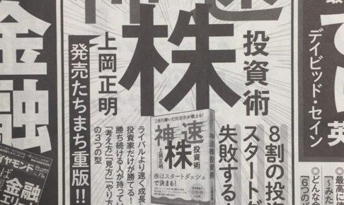 o0720096014234805551 1 486x290 - ダイヤモンド社さんに日経新聞広告を出して頂きました!