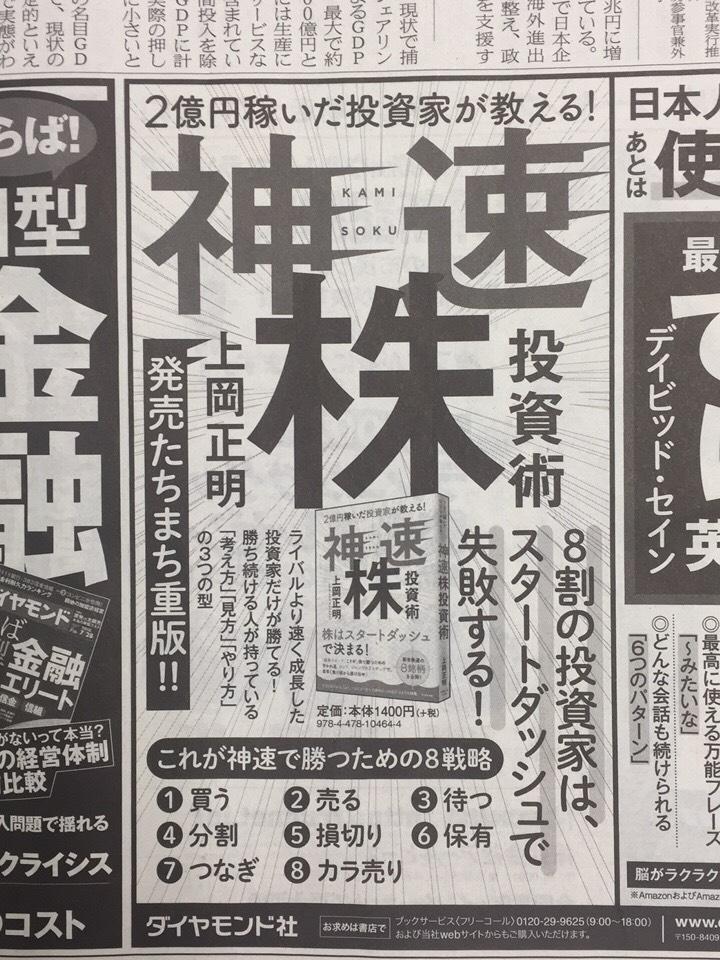 o0720096014234805551 - ダイヤモンド社さんに日経新聞広告を出して頂きました!