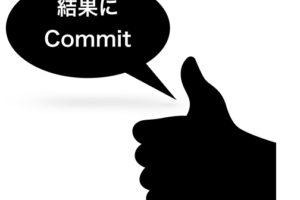 commit.001 300x200 - 今日は、「結果にコミット」について考えた。