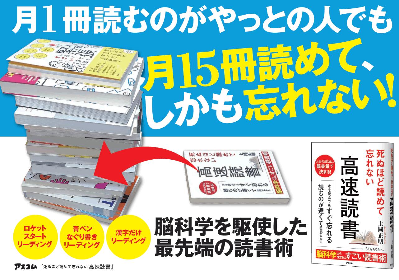 shoseki21 - 「死ぬほど読めて忘れない!高速読書」が、発売1週間で重版