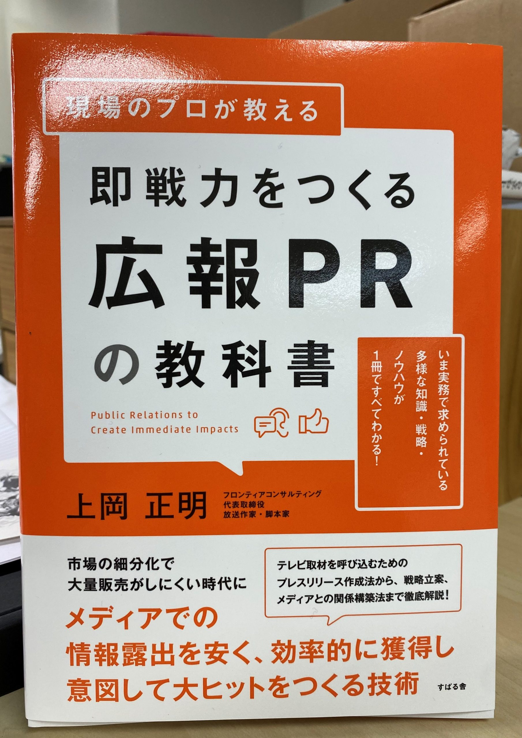 o2594366914883421104 1 scaled - 人生初の実用書「プロが教える広報PRの教科書」を執筆しました